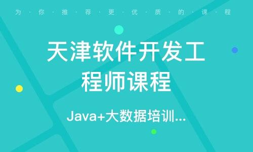 天津软件开发工程师课程