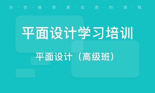 济南平面设计学习培训班