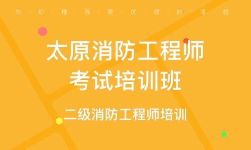 太原消防工程师考试培训班