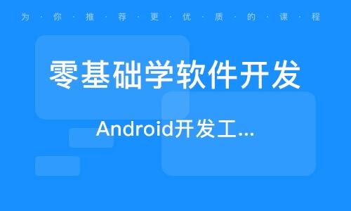 西安零基本学软件开辟