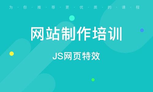 西安网站制造培训班