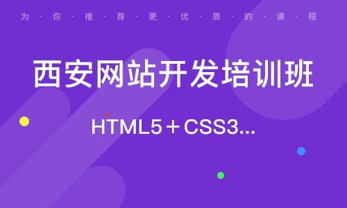 西安网站开辟培训班