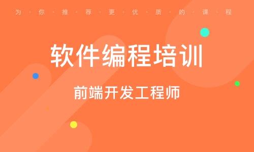 西安软件编程培训班