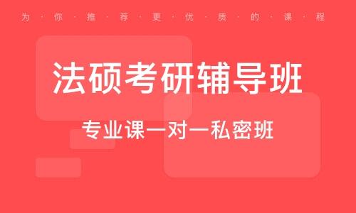 天津法硕考研辅导班