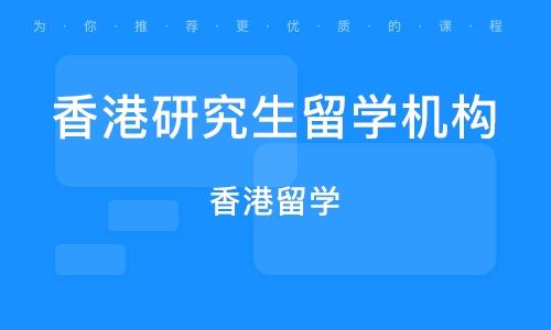 郑州香港研究生留学机构