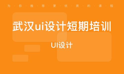 武汉ui设计短期培训