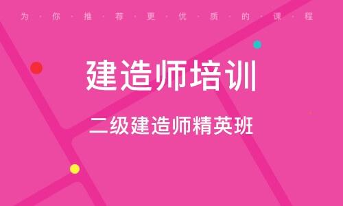 杭州建造师培训学校
