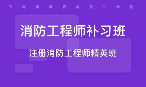 杭州消防工程师补习班