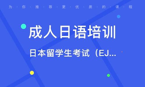 北京成人日语培训