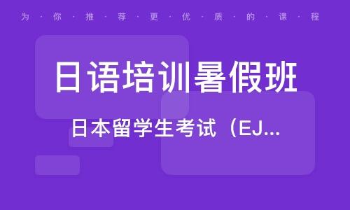 北京日语培训暑假班