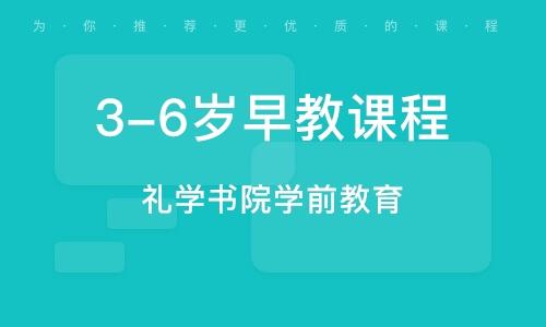 济南3-6岁早教课程