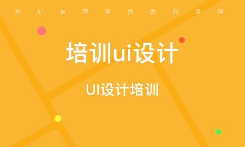 武汉培训课程ui设计