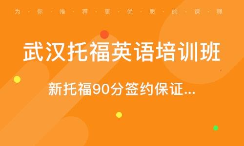 武汉托福英语培训班
