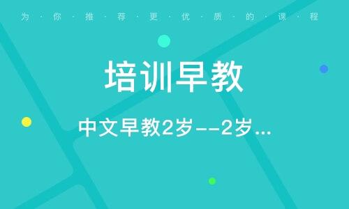 北京培训早教