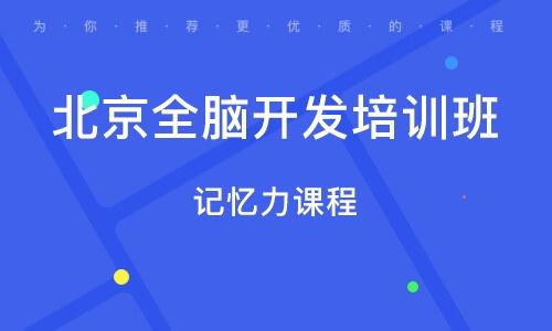 北京全脑开发培训班