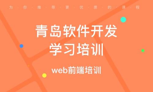 青岛软件开发学习培训