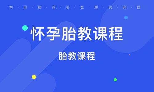 上海胎教課程