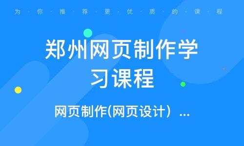 郑州网页制造进修课程