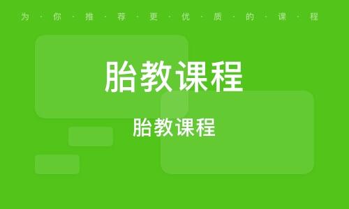 南京胎教課程