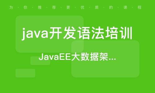 郑州java开辟语法培训班