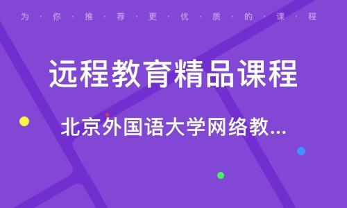 天津远程教育精品课程