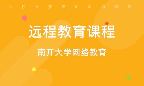 天津远程教育课程