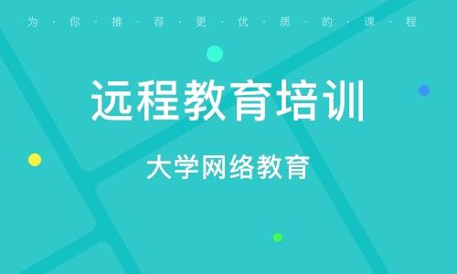 天津远程教育培训机构