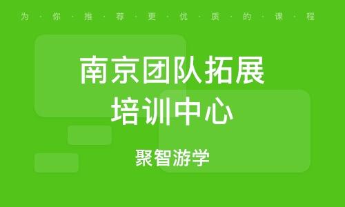 南京团队拓展培训中心