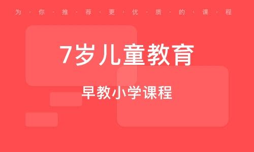 武漢7歲兒童教育