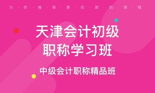 天津会计初级职称学习班