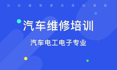 北京汽車維修培訓課程