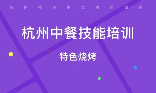 杭州中餐技能培训