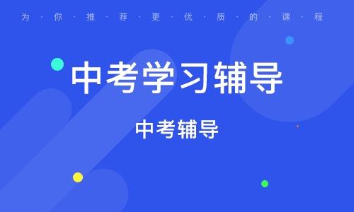 天津中考学习辅导