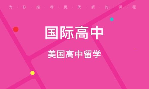 杭州国际高中