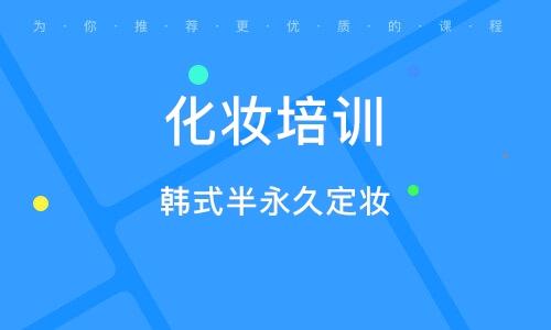 濟南化妝培訓學校