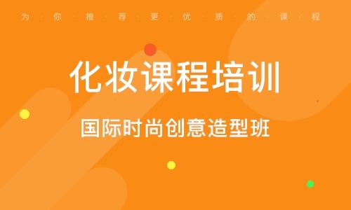 郑州化妆课程培训