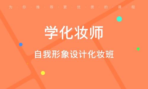 郑州学化妆师