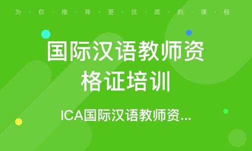 ICA國際漢語教師資格認證