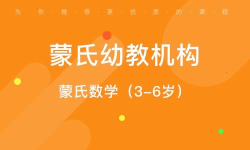 青岛蒙氏幼教机构