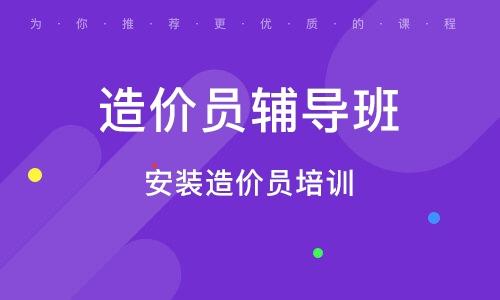 郑州造价员辅导班