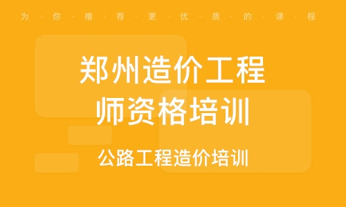 鄭州造價工程師資格培訓