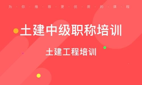 郑州土建中级职称培训