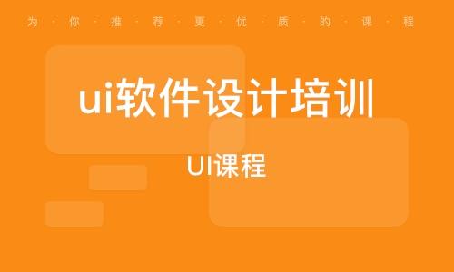 武汉ui软件设计培训
