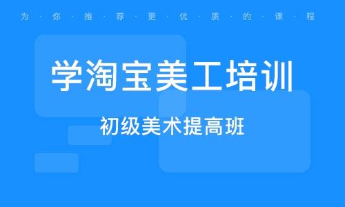 杭州学淘宝美工培训