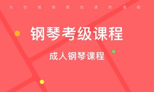 济南钢琴考级课程