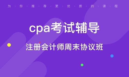天津cpa考试辅导