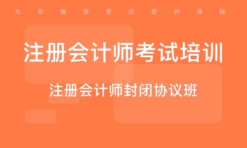 天津注册会计师考试培训班