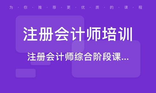天津注册会计师培训机构