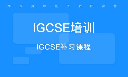 北京IGCSE培訓
