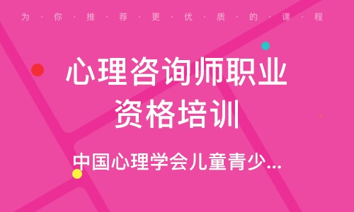 上海心理咨詢師職業資格培訓